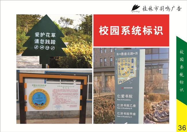 桂林校园标识制作:学校导视系统中的标识牌去营造这种氛围