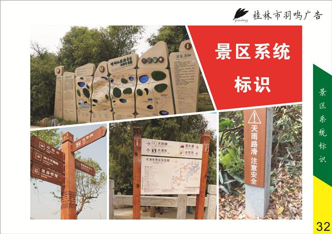 桂林景区标识设计制作_设计景区标识标牌要注意哪些方面?