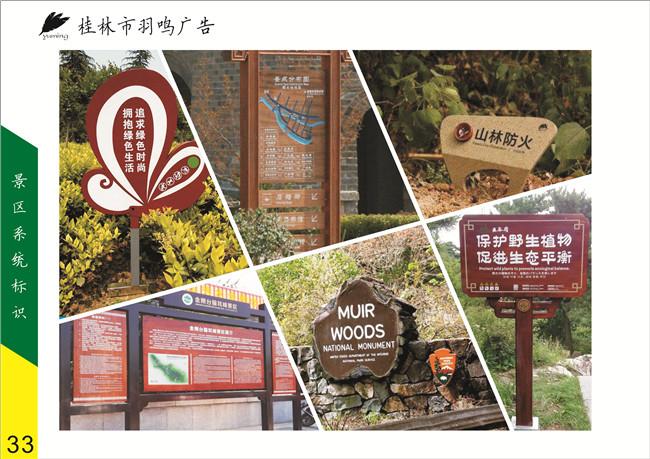 桂林景区标识加工制作哪家好?戳进来看看就知道了!