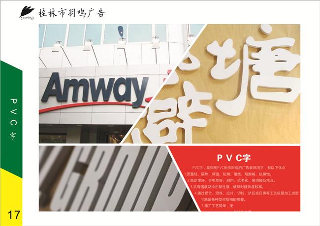 桂林不锈钢发光字:较常用的招牌发光字的种类及制作材料