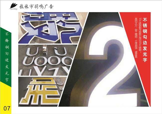 桂林广告字制作_LED立体发光字的制作过程