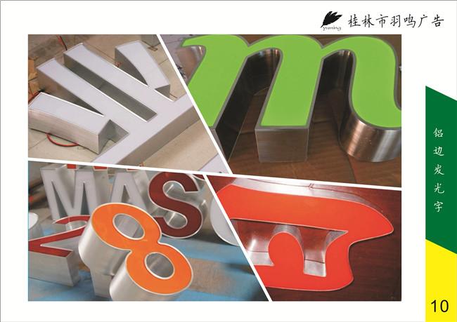 桂林吸塑字厂家提供专业定制服务