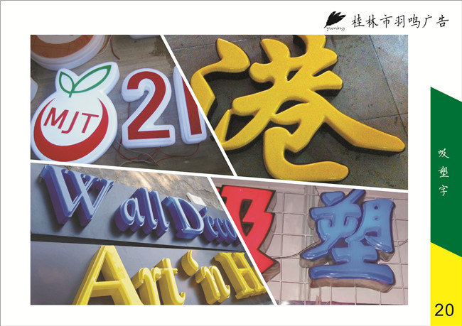 桂林不锈钢发光字:户外发光字的材质及其特点