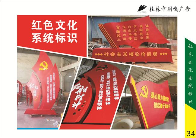 红色文化系统标识