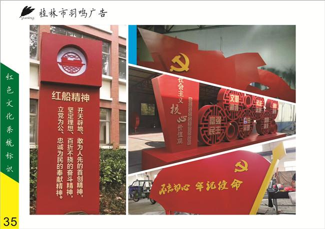 红色党建标识