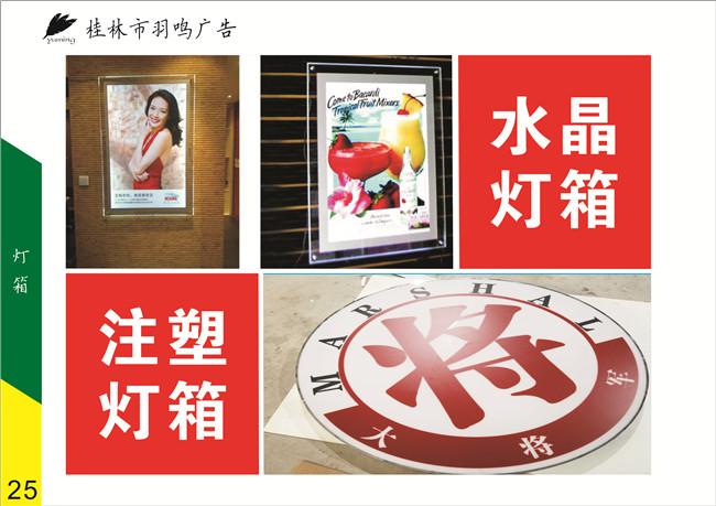 桂林广告大字制作安装|广告灯箱在宣传中的作用