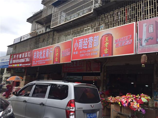 王老吉店招牌
