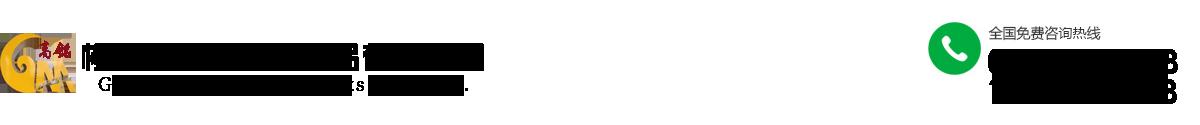 柳州高铭玻璃制品有限公司_Logo