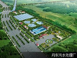 丹东污水处理厂