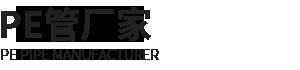 福建pe管厂家新材料科技公司