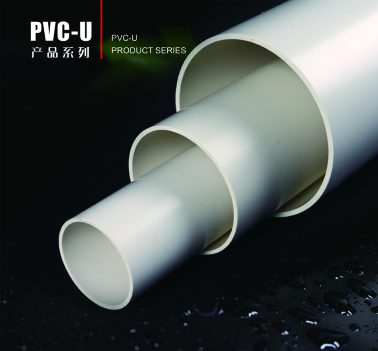 沈阳PVC-U排水