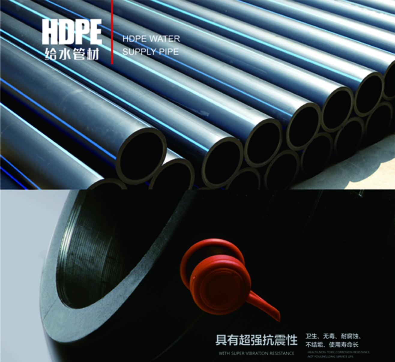 沈阳HDPE给水管
