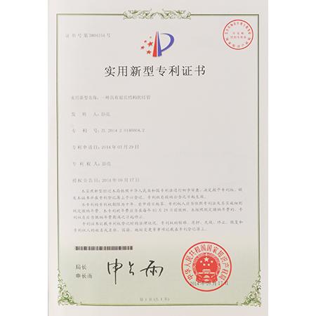 实用新型专利证书01