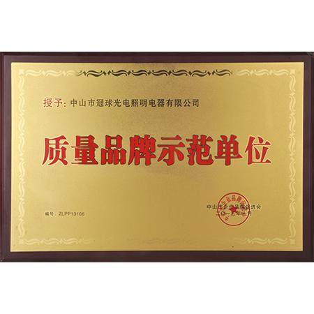 质量品牌示范单位02
