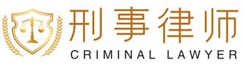 职务犯罪律师
