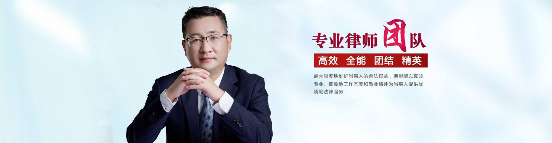 北京刑事职务犯罪律师