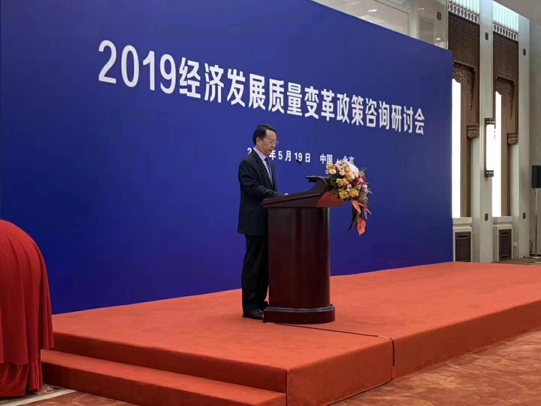 2019年经济发展质量变革研讨会