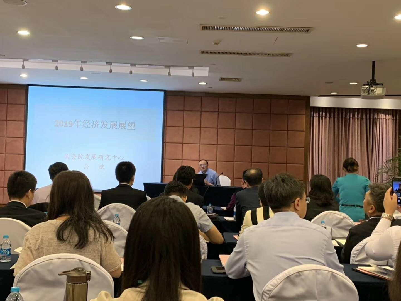 2019 年 经济发展质量变革研讨会