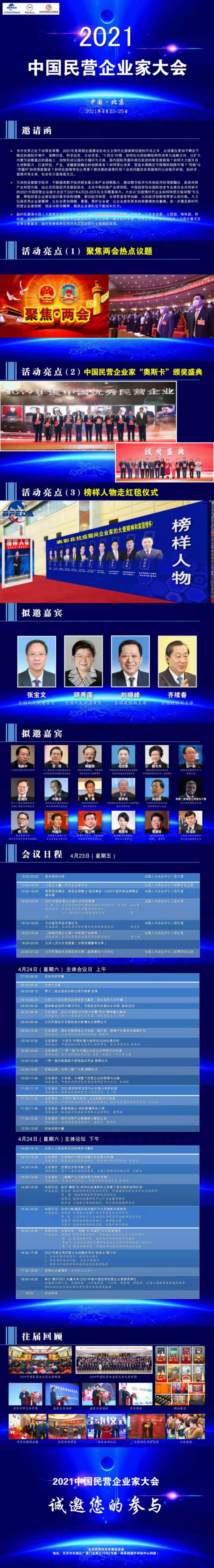 全球外交官中国文化之夜