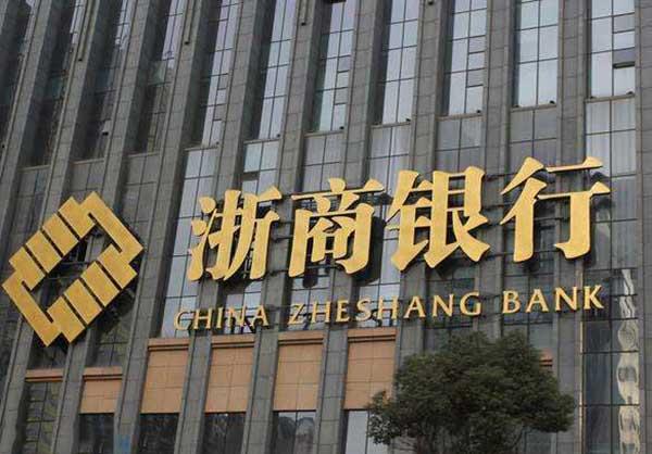 浙商银行消防系统检测