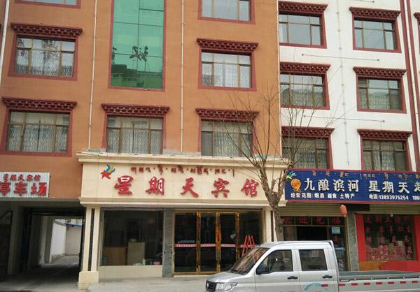 迭部星期天酒店完成消防安全检测项目
