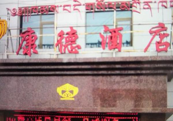 玛曲县康德酒店消防检测服务