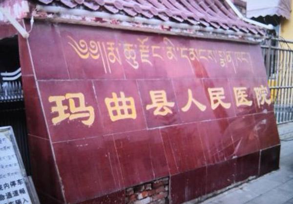 玛曲县人民医院消防检测