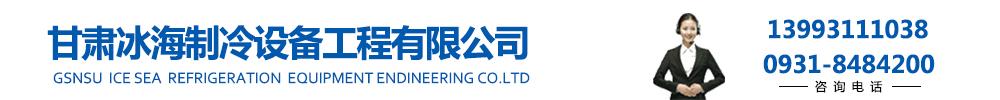 甘肃冰海制冷设备工程有限公司