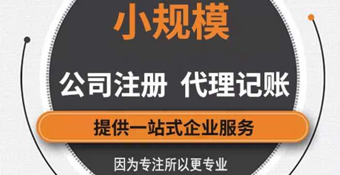 北京昌平区企业工商变更代办费用电话