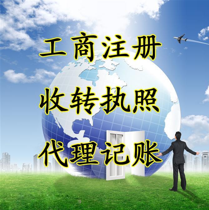 北京昌平顺义注册公司咨询电话费用