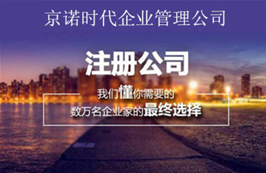 昌平注册公司代办总结经验注册条件解说