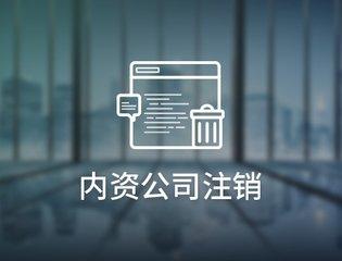 昌平公司注销代办服务
