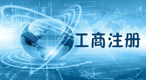 北京昌平工商注册代理公司总结注册经验