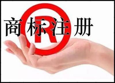 北京商标申请专业代办