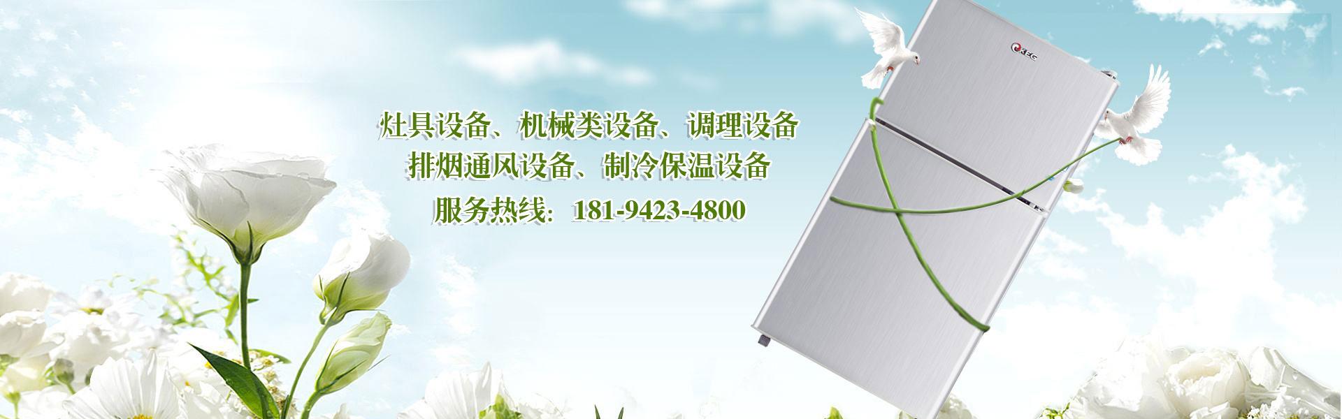 灶具设备、排烟通风设备、调理设备、机械类设备、制冷保温设备