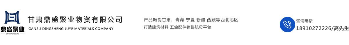 甘肃鼎盛聚业物资公司