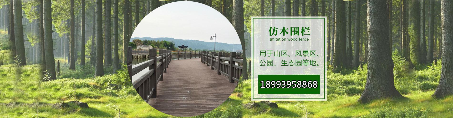 甘肃仿木围栏主要用于山区、风景区、公园、生态园等地。