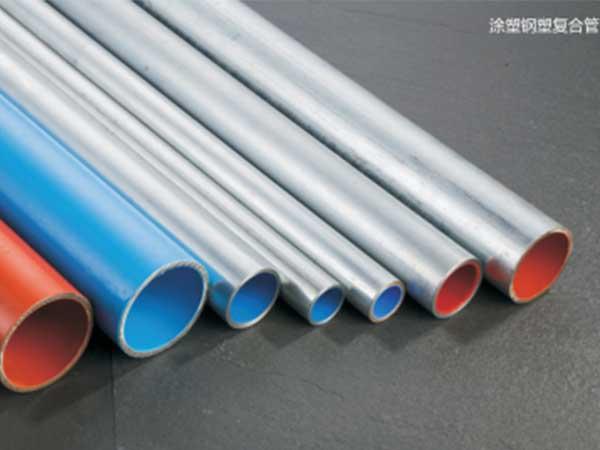 涂塑钢塑复合给水管