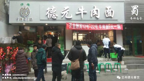 恭贺德元牛肉面甘肃加盟店成功签约!