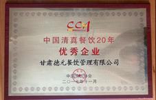 中国清真餐饮20年优秀企业