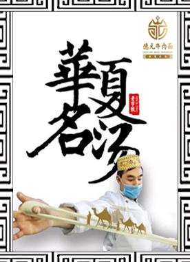 中国兰州老字号牛肉面加盟