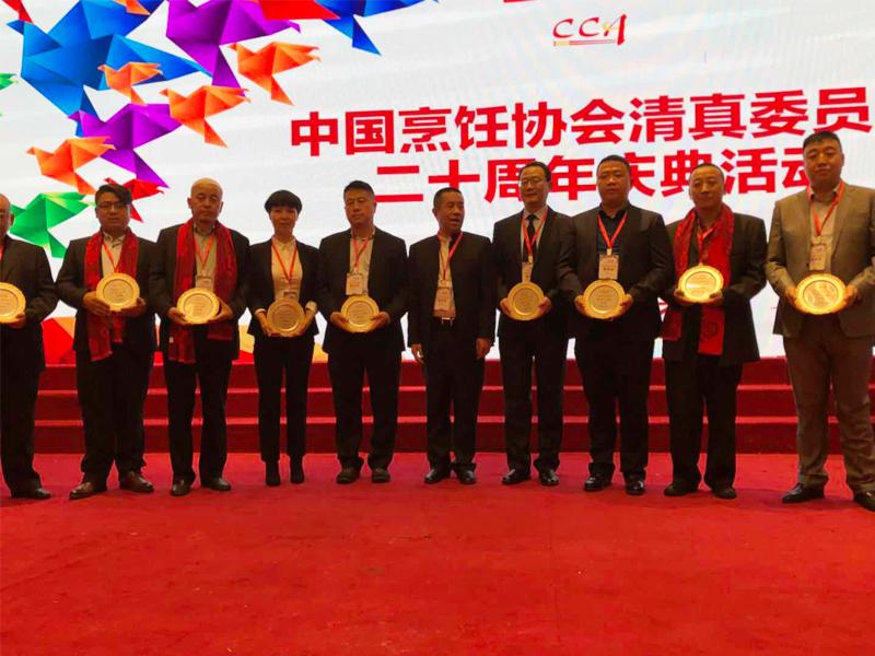 中国烹饪清真委员颁奖典礼