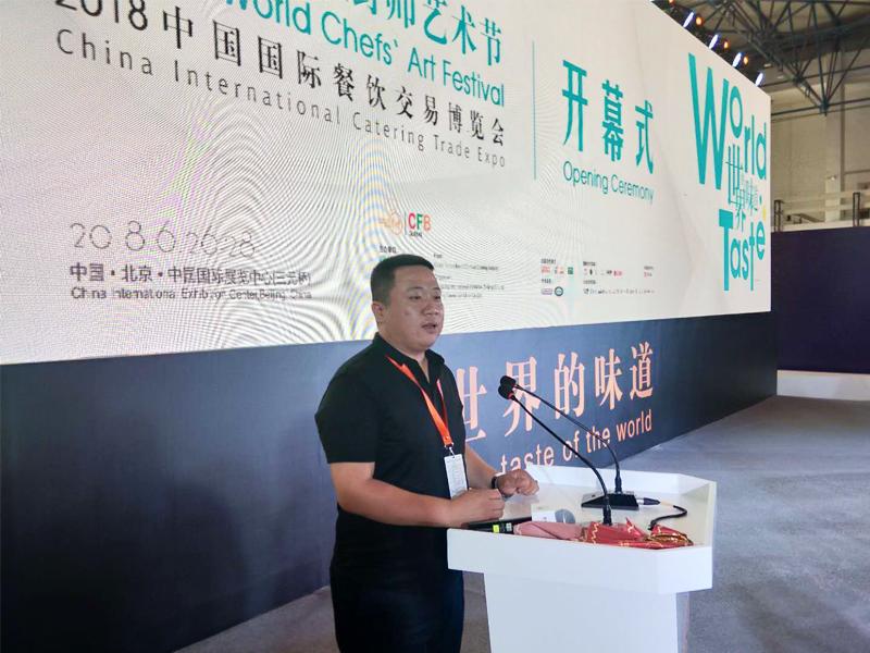 兰州德元餐饮管理有限公司受邀参加北京2018年中国国际餐饮交易博览会