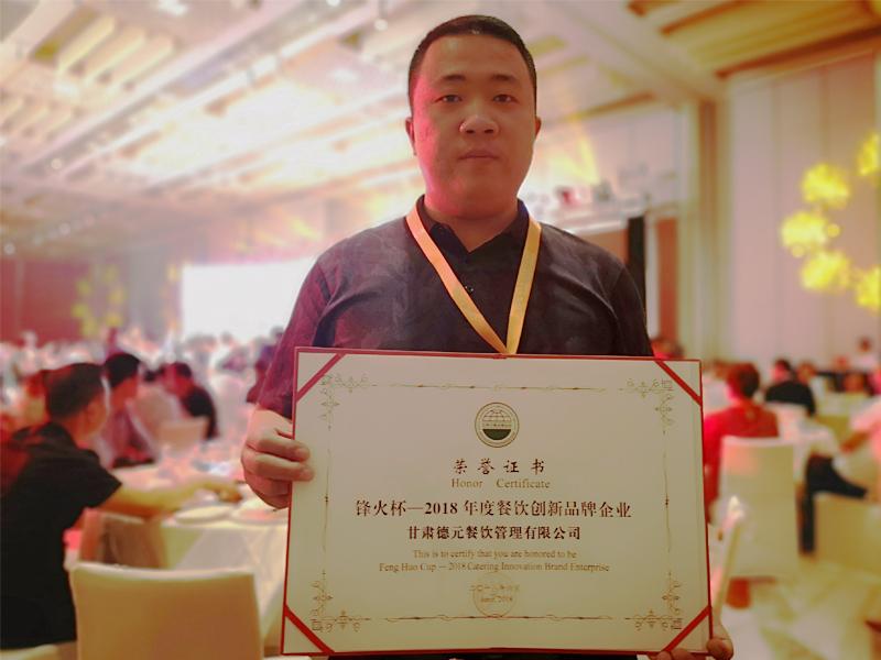 兰州德元餐饮管理有限公司荣获2018年度餐饮创新品牌企业奖