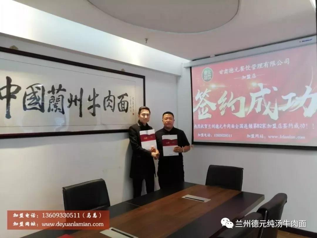 恭贺德元牛肉面陕西西安市加盟店成功签约!