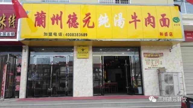 德元牛肉面庆阳和盛加盟店