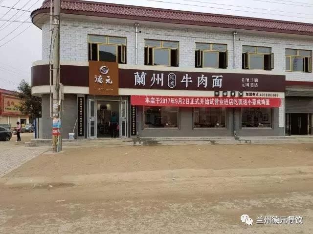 德元牛肉面庆阳洪德加盟店