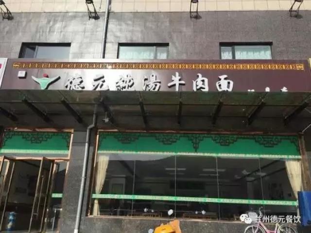 德元牛肉面庆阳环县加盟店