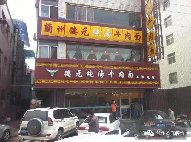 兰州德元牛肉面庆阳市加盟店