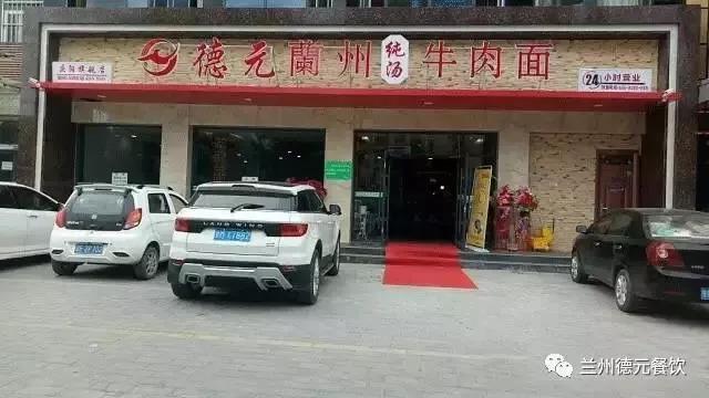 德元牛肉面庆阳加盟店三